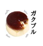 【実写】プリン(個別スタンプ:05)