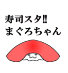 新!寿司スタ・まぐろちゃん、また来たよ(個別スタンプ:10)