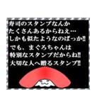 新!寿司スタ・まぐろちゃん、また来たよ(個別スタンプ:16)