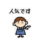 商売繁盛 男の子編(個別スタンプ:17)