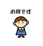 商売繁盛 男の子編(個別スタンプ:20)