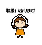 商売繁盛 女の子編(個別スタンプ:9)