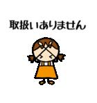 商売繁盛 女の子編(個別スタンプ:10)