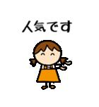 商売繁盛 女の子編(個別スタンプ:17)