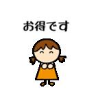 商売繁盛 女の子編(個別スタンプ:20)