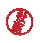 はんこ屋さん 仕事の鬼1 ハンコ判子印鑑(個別スタンプ:02)