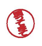 はんこ屋さん 仕事の鬼1 ハンコ判子印鑑(個別スタンプ:07)