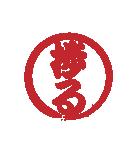 はんこ屋さん 仕事の鬼1 ハンコ判子印鑑(個別スタンプ:09)