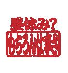 はんこ屋さん 仕事の鬼1 ハンコ判子印鑑(個別スタンプ:18)