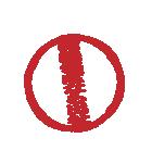 はんこ屋さん 仕事の鬼1 ハンコ判子印鑑(個別スタンプ:24)