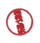 はんこ屋さん 仕事の鬼1 ハンコ判子印鑑(個別スタンプ:26)