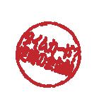 はんこ屋さん 仕事の鬼1 ハンコ判子印鑑(個別スタンプ:28)