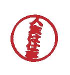 はんこ屋さん 仕事の鬼1 ハンコ判子印鑑(個別スタンプ:31)