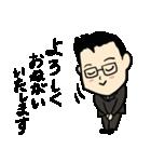 敬語編 眼鏡をかけたさわやかサラリーマン2(個別スタンプ:11)