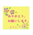 """""""ようこ""""さんにお薦め、お花のスタンプ。(個別スタンプ:8)"""