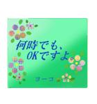 """""""ようこ""""さんにお薦め、お花のスタンプ。(個別スタンプ:11)"""