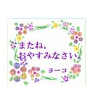 """""""ようこ""""さんにお薦め、お花のスタンプ。(個別スタンプ:32)"""