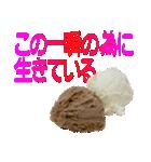 語るアイスクリーム01(個別スタンプ:02)