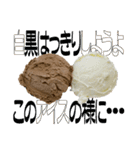 語るアイスクリーム01(個別スタンプ:12)