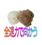語るアイスクリーム01(個別スタンプ:22)