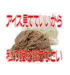 語るアイスクリーム01(個別スタンプ:24)