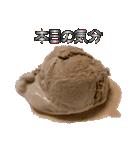 語るアイスクリーム01(個別スタンプ:35)