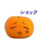みかんの気持ち【日常編】(個別スタンプ:19)