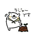 オトナ❤カワイイ~きほんセット~白くま編(個別スタンプ:20)