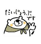 オトナ❤カワイイ~きほんセット~白くま編(個別スタンプ:22)