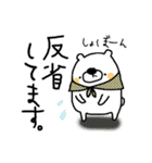 オトナ❤カワイイ~きほんセット~白くま編(個別スタンプ:32)