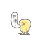 ぴよこ豆(個別スタンプ:16)