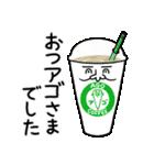 アゴ伝説9 【アッゴーの怪談】(個別スタンプ:08)