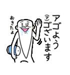 アゴ伝説9 【アッゴーの怪談】(個別スタンプ:09)