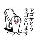 アゴ伝説9 【アッゴーの怪談】(個別スタンプ:11)