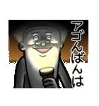 アゴ伝説9 【アッゴーの怪談】(個別スタンプ:15)