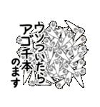 アゴ伝説9 【アッゴーの怪談】(個別スタンプ:35)