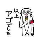 アゴ伝説9 【アッゴーの怪談】(個別スタンプ:39)