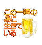 語るビール01(個別スタンプ:02)