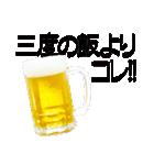 語るビール01(個別スタンプ:09)