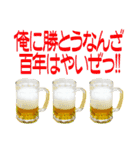 語るビール01(個別スタンプ:31)