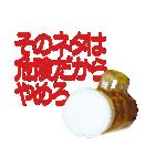 語るビール01(個別スタンプ:34)
