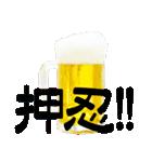 語るビール01(個別スタンプ:35)