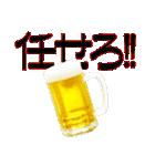 語るビール01(個別スタンプ:39)
