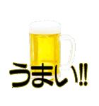 語るビール01(個別スタンプ:40)