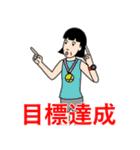 桐子さんのランニングライフ(個別スタンプ:40)