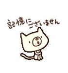 びりネコさん(基本セット)(個別スタンプ:6)