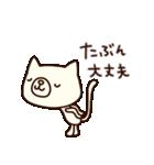 びりネコさん(基本セット)(個別スタンプ:8)