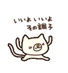 びりネコさん(基本セット)(個別スタンプ:26)