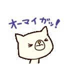 びりネコさん(基本セット)(個別スタンプ:33)