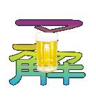 語るビール03(個別スタンプ:11)